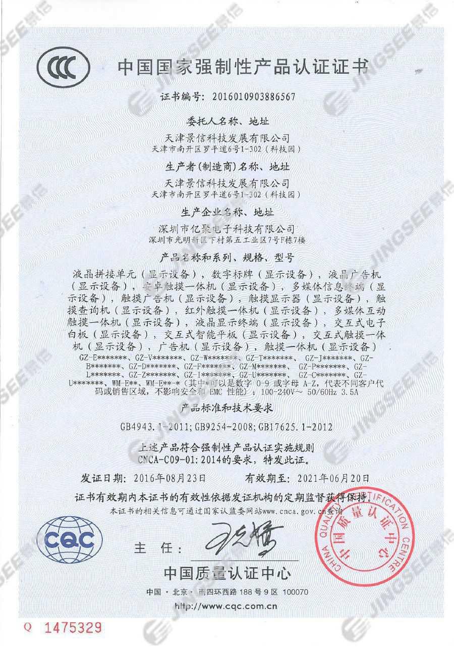 3C认证(中文版)