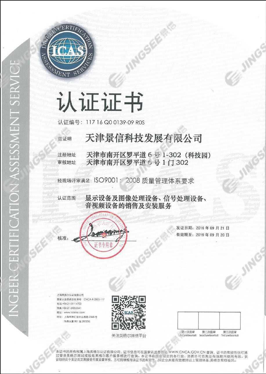 ISO 9001(中文版)