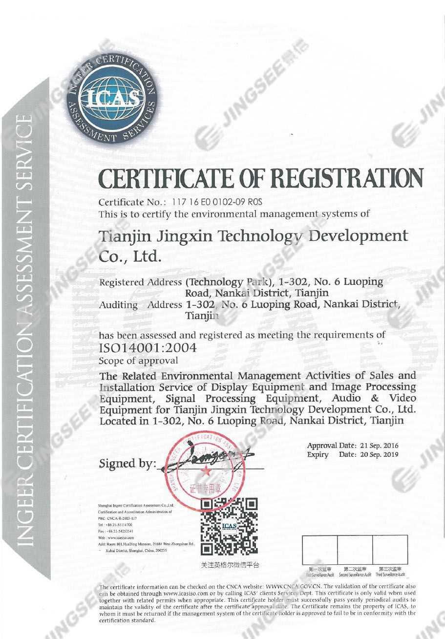 ISO 14001(英文版)
