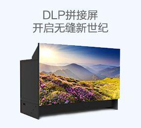 DLP大屏幕