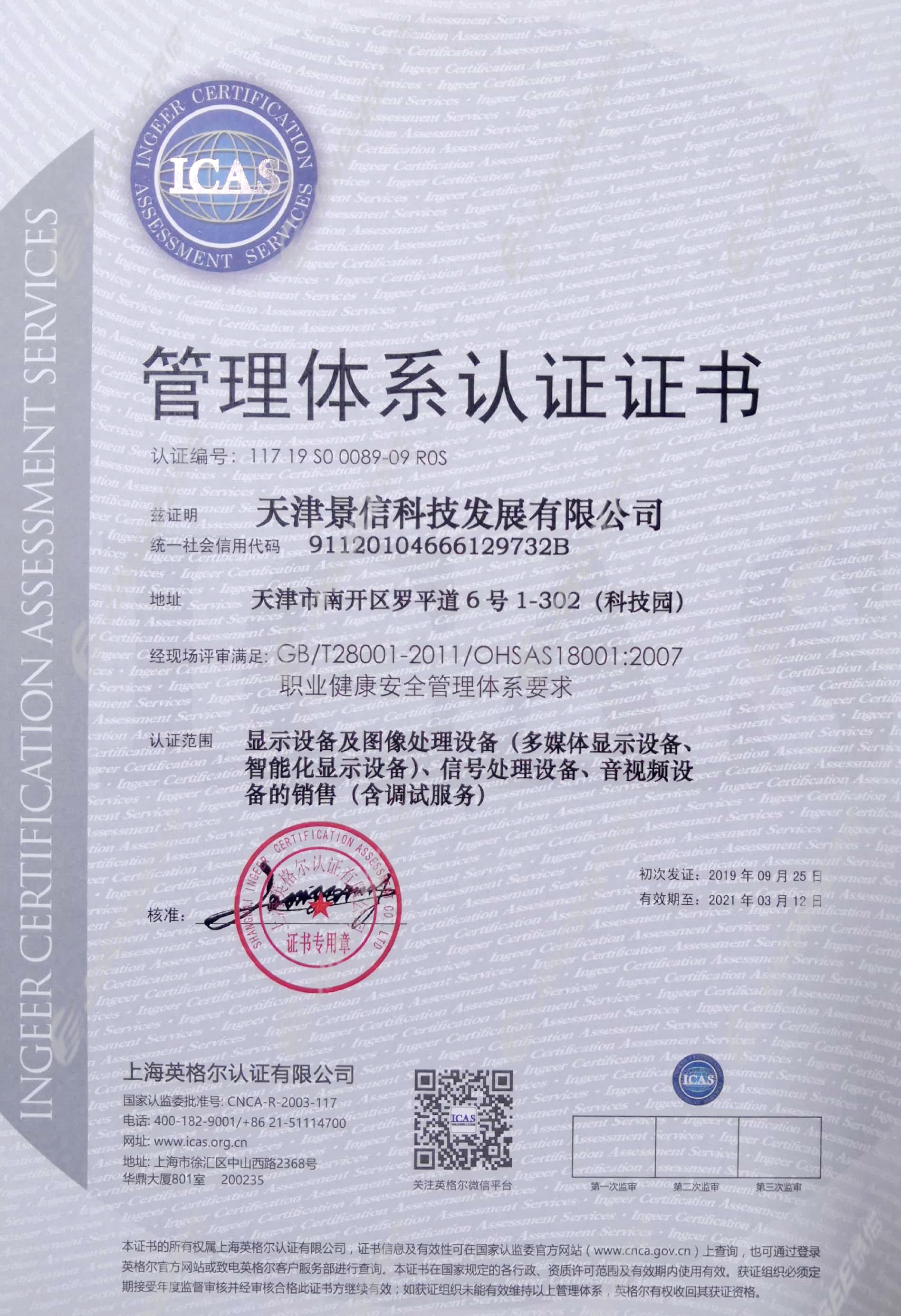 景信科技:OHSAS 18001