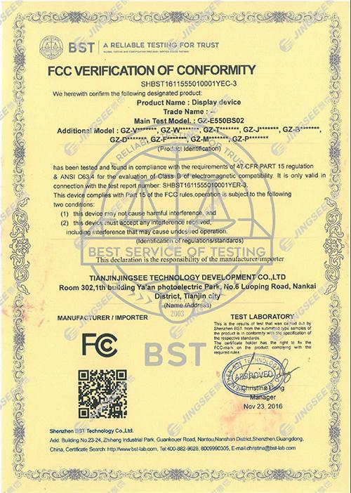 景信科技:FCC认证证书