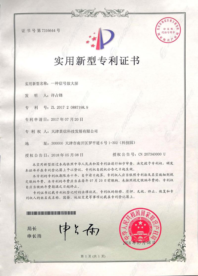 新型專利證書(shu)3