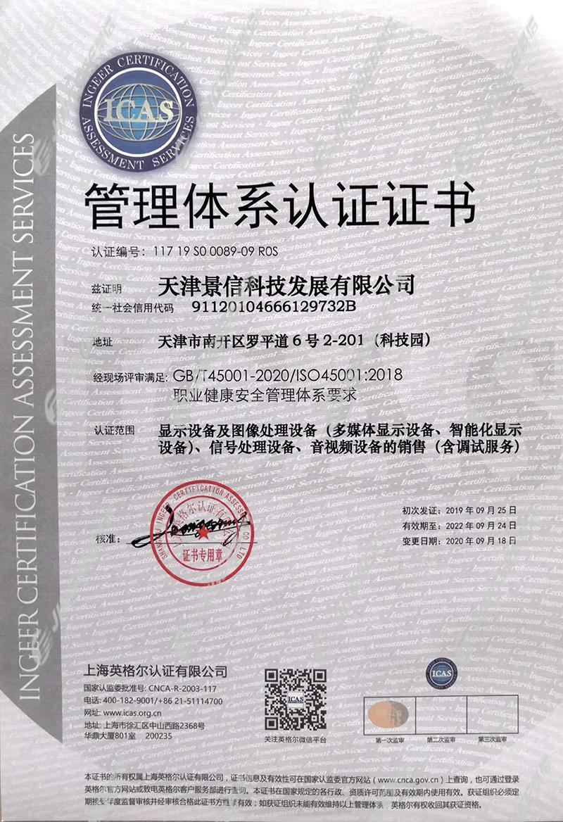 45001管理體系認證證書(shu)
